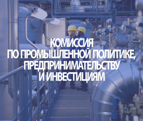 Комиссия по промышленной политике, предпринимательству и инвестициям