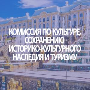 Комиссия по культуре, сохранению историко-культурного наследия и туризму