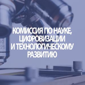 Комиссия по науке, цифровизации и технологическому развитию
