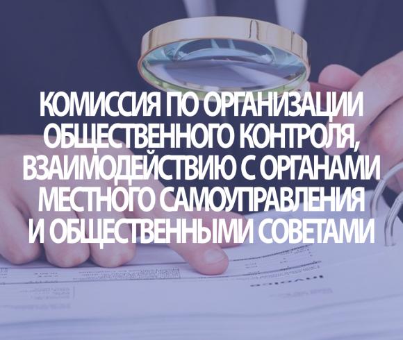 Комиссия по организации общественного контроля, взаимодействию с органами местного самоуправления и общественными советами