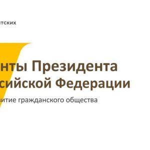 Дан старт первому в 2019 году конкурсу на развитие гражданского общества