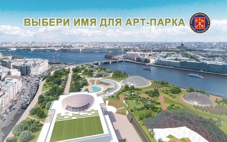 Предложи свое название парку на Добролюбова