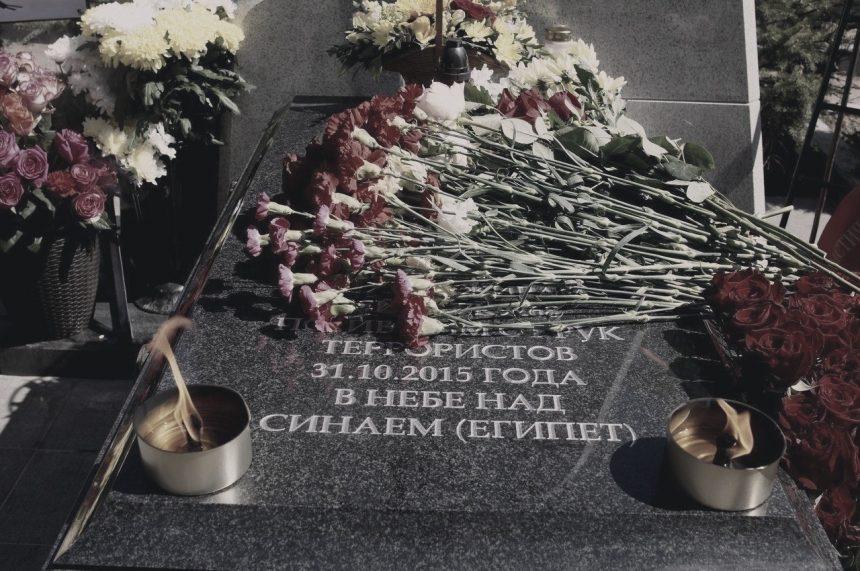 Обращение председателя Общественной палаты Санкт-Петербурга по случаю годовщины катастрофы рейса 9269