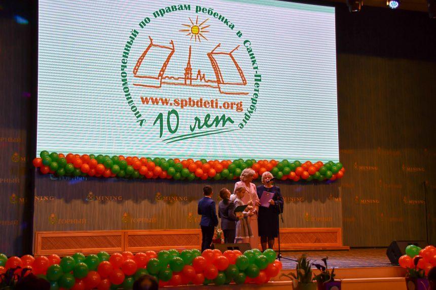 Председатель Общественной палаты Санкт-Петербурга поздравила институт Уполномоченного по правам ребенка с 10-летним юбилеем