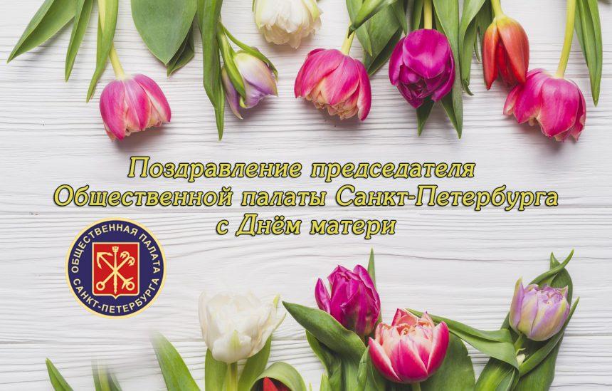 Поздравление председателя Общественной палаты с Днём матери