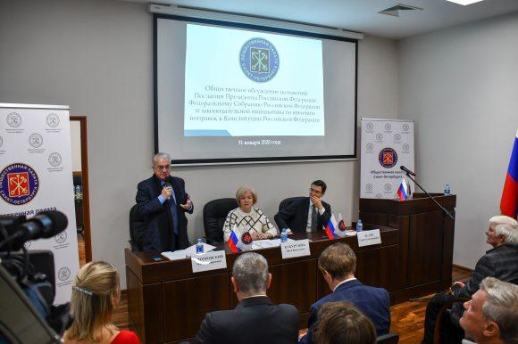 В Общественной палате Петербурга обсудили поправки к Конституции РФ