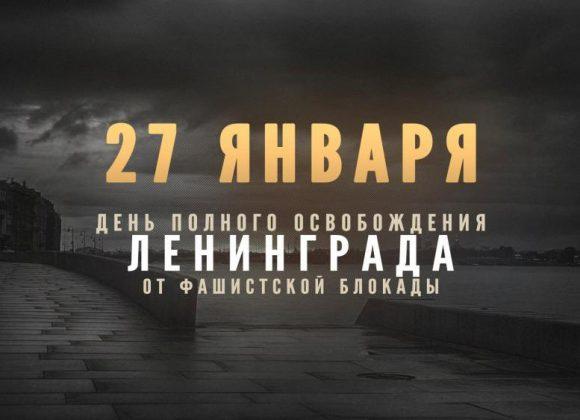 Обращение председателя Общественной палаты по случаю 76-й годовщины полного освобождения Ленинграда от блокады