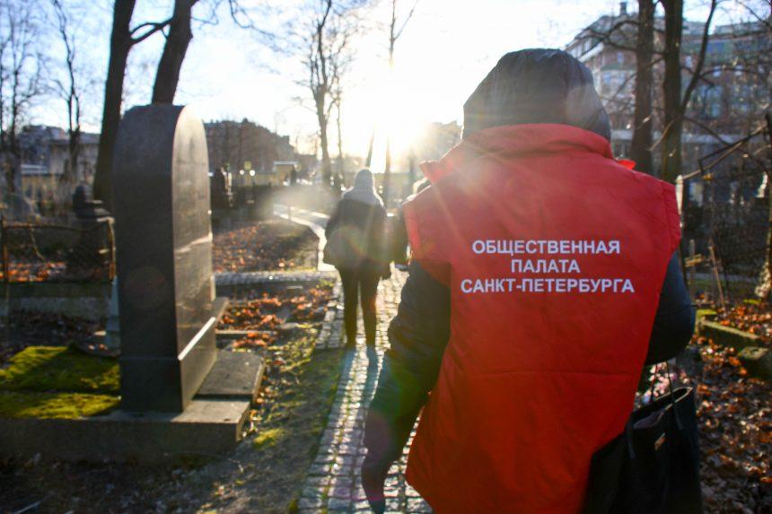 Общественная палата взяла на контроль вопрос подготовки воинских захоронений Санкт-Петербурга к 75-летию Победы