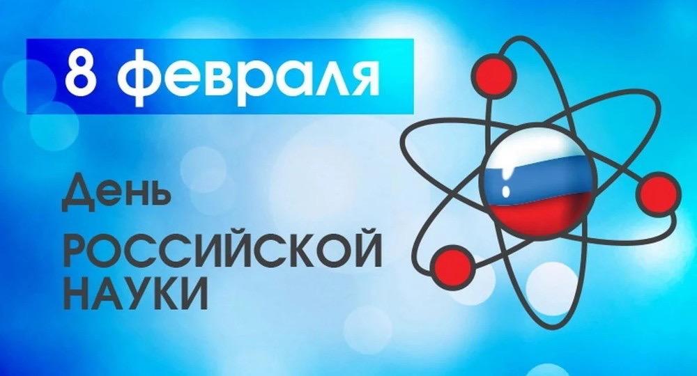 Обращение председателя Общественной палаты с Днём российской науки