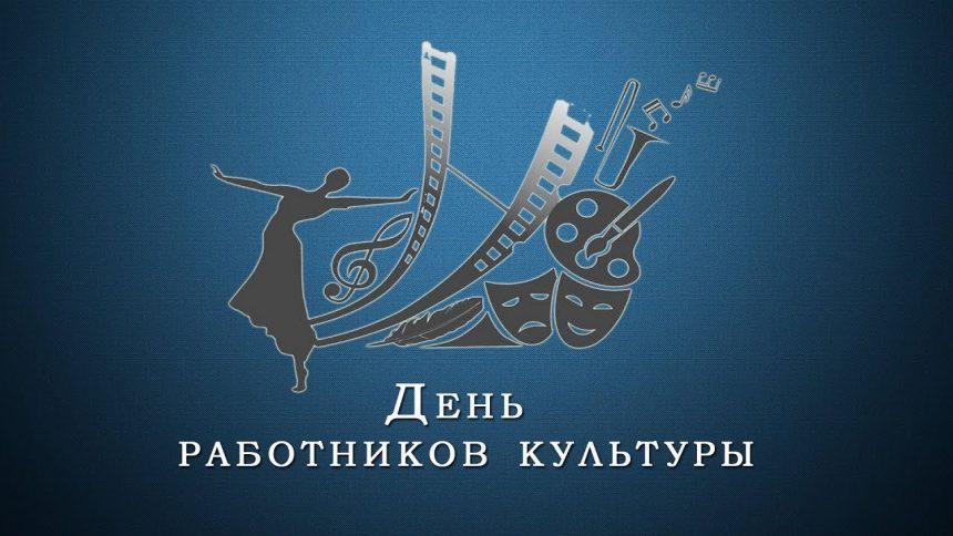 Обращение председателя Общественной палаты по случаю Дня работников культуры