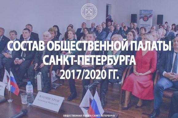Состав Общественной палаты Санкт-Петербурга 2017/2020 гг.