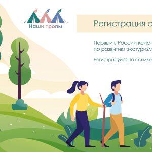 Общественная палата Санкт-Петербурга приглашает студентов принять участие в первом кейс-чемпионате по развитию экотуризма