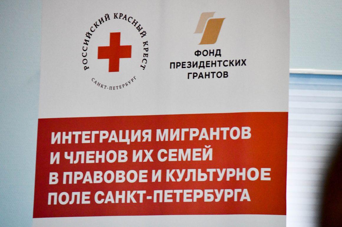 Как в Санкт-Петербурге решается вопрос с интеграцией мигрантов и членов их семей?