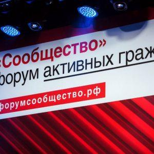 Открыта регистрация на итоговый форум Общественной палаты РФ «Сообщество» в Москве
