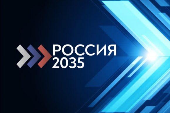 Стартовал Всероссийский конкурс молодежных проектов «Россия-2035»
