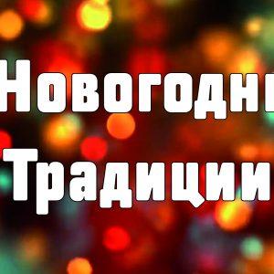 Стартует специальная новогодняя акция для петербуржцев #НовогодниеТрадиции