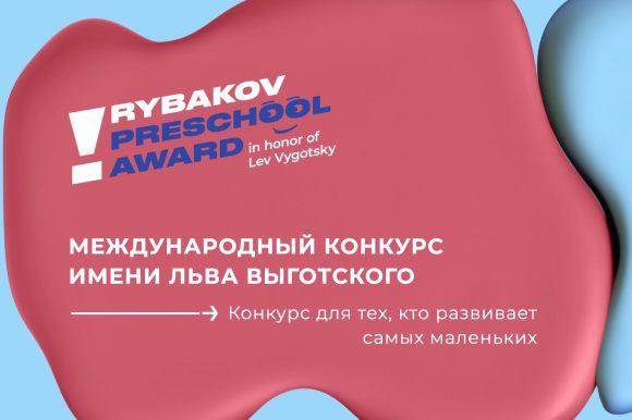 В России продолжается регистрация на Международный конкурс им. Л.С. Выготского
