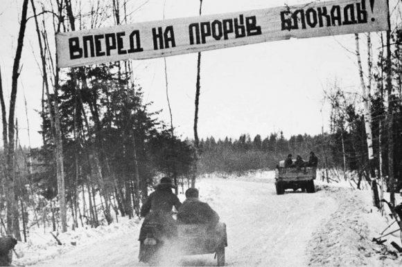 78 лет назад была прорвана блокада Ленинграда