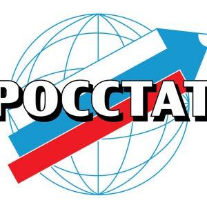 Росстат приглашает малый бизнес принять участие в экономической переписи