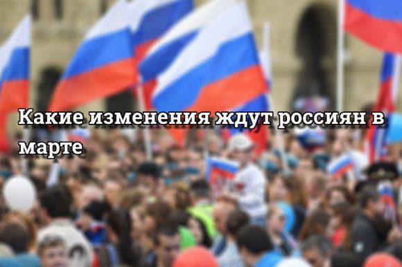 Что ждет россиян в марте 2021 года