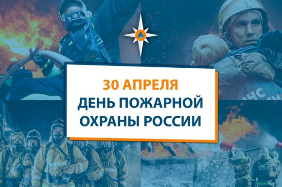 Сегодня в нашей стране отмечается День пожарной охраны