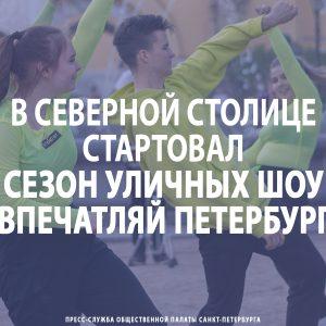 При поддержке Общественной палаты Петербурга в Северной столице стартовал сезон уличных шоу «Впечатляй Петербург»