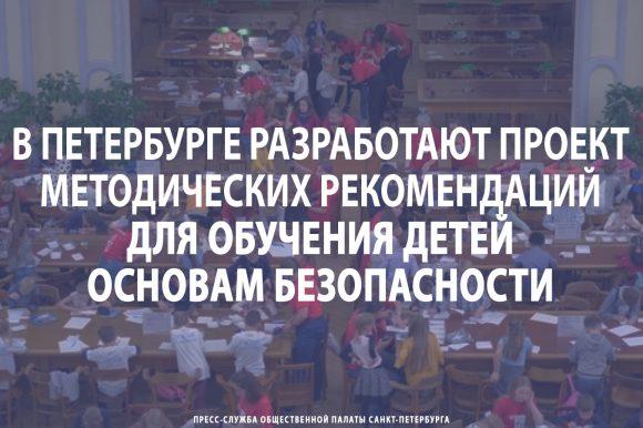 В Петербурге разработают проект методических рекомендаций для обучения детей основам безопасности