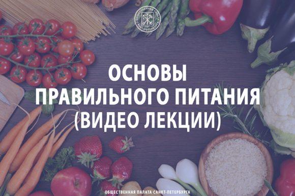 Основы правильного питания (Видео лекции)