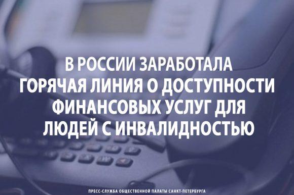 В России заработала горячая линия о доступности финансовых услуг для людей с инвалидностью