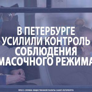 В Санкт-Петербурге усилили контроль соблюдения масочного режима
