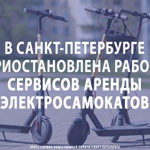 В Санкт-Петербурге приостановлена работа сервисов аренды электросамокатов