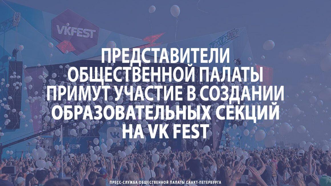 Общественная палата примет участие в создании образовательных секций на VK Fest