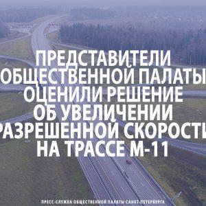 Представители Общественной палаты оценили решение об увеличении разрешенной скорости на трассе М-11