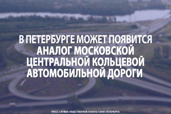 В Петербурге может появится аналог московской центральной кольцевой автомобильной дороги (ЦКАД)