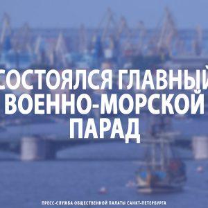 Cостоялся Главный военно-морской парад