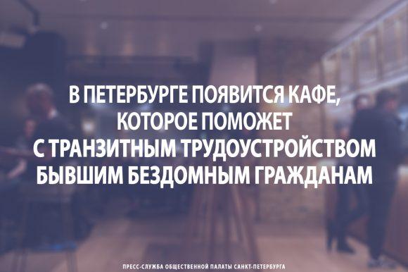 В Петербурге появится специальное кафе, которое поможет с транзитным трудоустройством бывшим бездомным гражданам