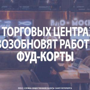 В торговых центрах Петербурга возобновят работу фуд-корты