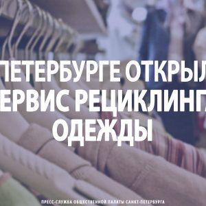 В Петербурге открыли сервис рециклинга одежды