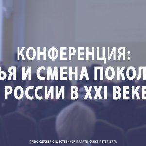 Конференция: «Cемья и смена поколений в России в XXI веке»