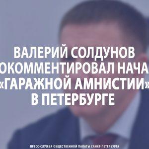 Валерий Солдунов прокомментировал начало «гаражной амнистии» в Петербурге