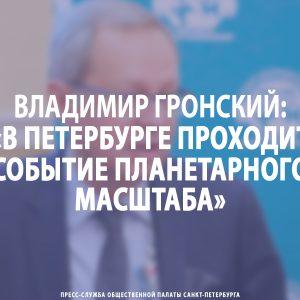 Владимир Гронский: «В Петербурге проходит событие планетарного масштаба»