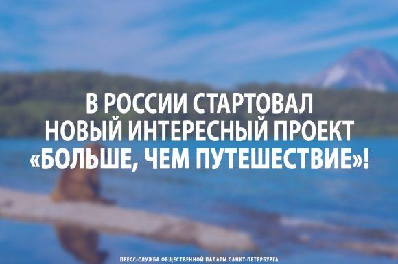 В России стартовал новый интересный проект – «Больше, чем путешествие»!