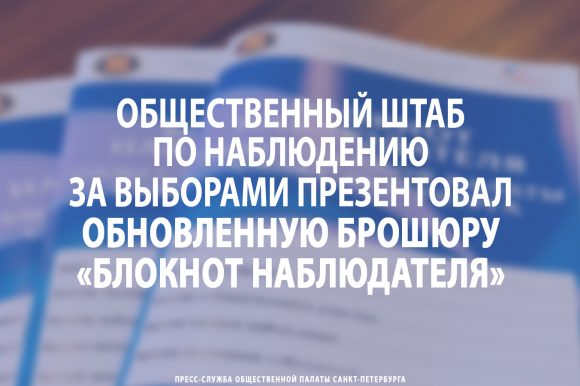 Общественный штаб по наблюдению за выборами презентовал обновленную брошюру «Блокнот наблюдателя»