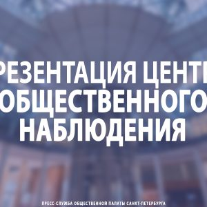 Презентация Центра общественного наблюдения