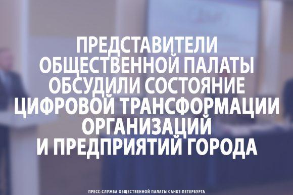 Представители Общественной палаты обсудили состояние цифровой трансформации организаций и предприятий города