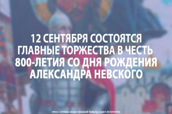 12 сентября состоятся главные торжества в честь 800-летия со дня рождения Александра невского
