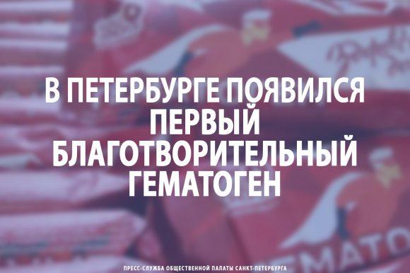 В Петербурге появился первый благотворительный гематоген