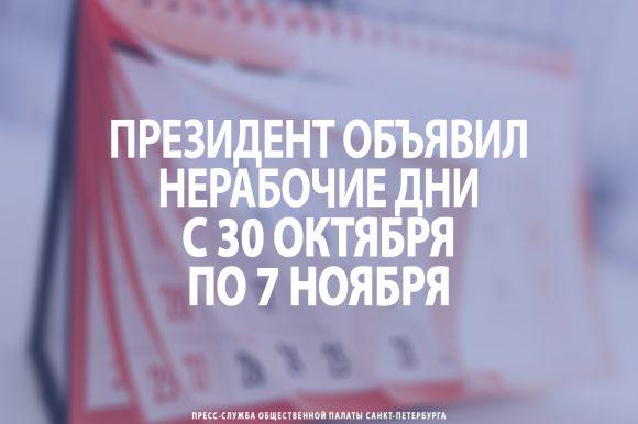 Президент объявил нерабочие дни с 30 октября по 7 ноября
