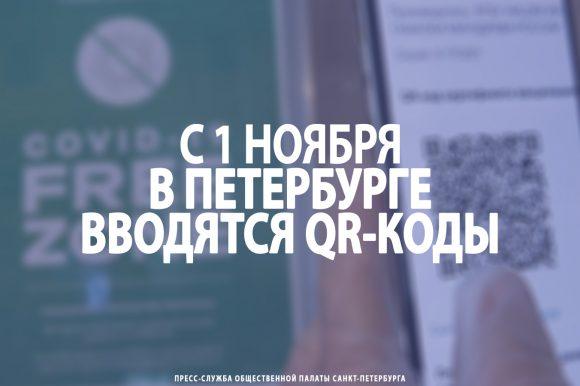 С 1 ноября в Петербурге вводятся QR-коды