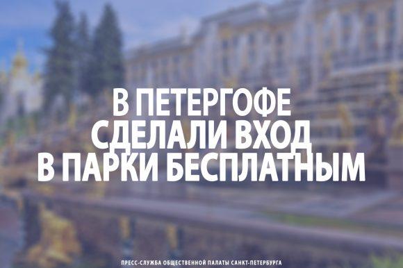 В Петергофе сделали вход в парки бесплатным